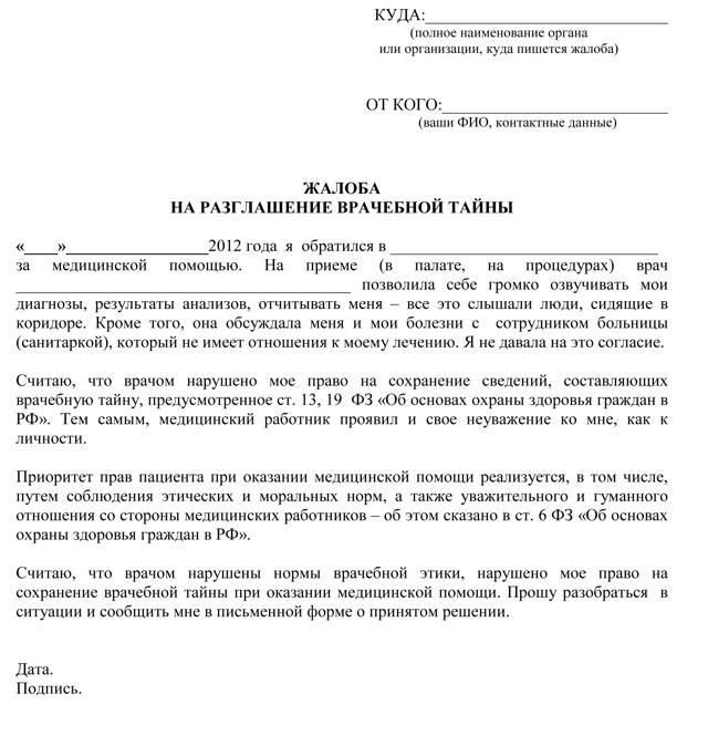 Горячая линия министерства здравоохранения россии: круглосуточный номер телефона минздрава
