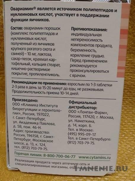 Биорегулятор овариамин при планировании беременности. состав препарата и противопоказания. таблетки и овуляция