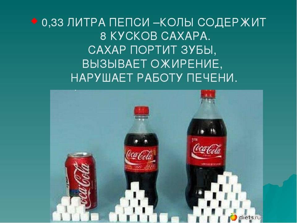 «пепси-кола» – подробный обзор популярного прохладительного напитка