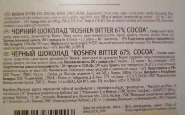Понравится ли ребенку на гв мамина шоколадка