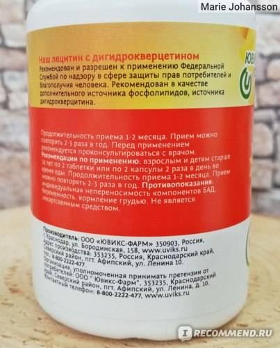 Лецитин при гв: можно или нет