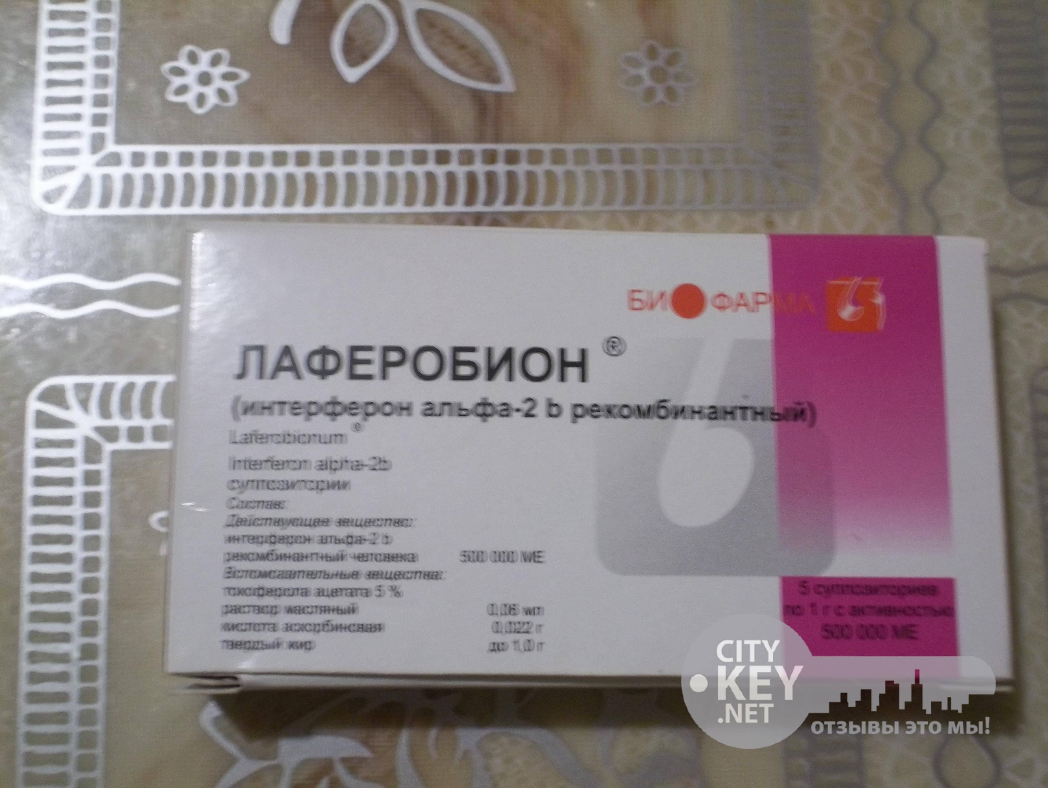 Лаферобион порошок назальный (интерферон альфа-2b) (laferobion)  | поиск, резервирование, заказ лекарств, препаратов в россии +7(499)70-418-70