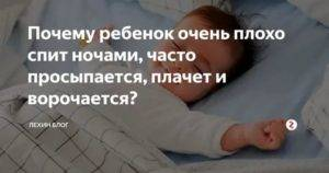 Ребёнок просыпается ночью и плачет: почему и что делать