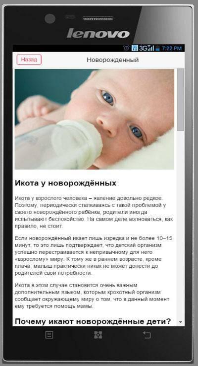 Почему новорожденный ребёнок икает: причины и лечение