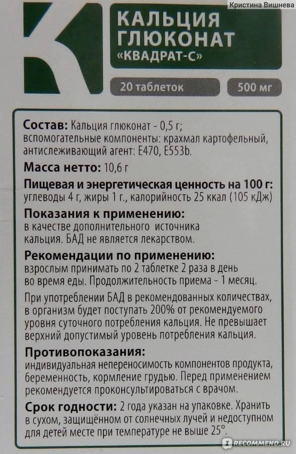 Глюконат кальция детям: инструкция по применению в таблетках, дозировка при аллергии и простуде, дозировка для грудничков