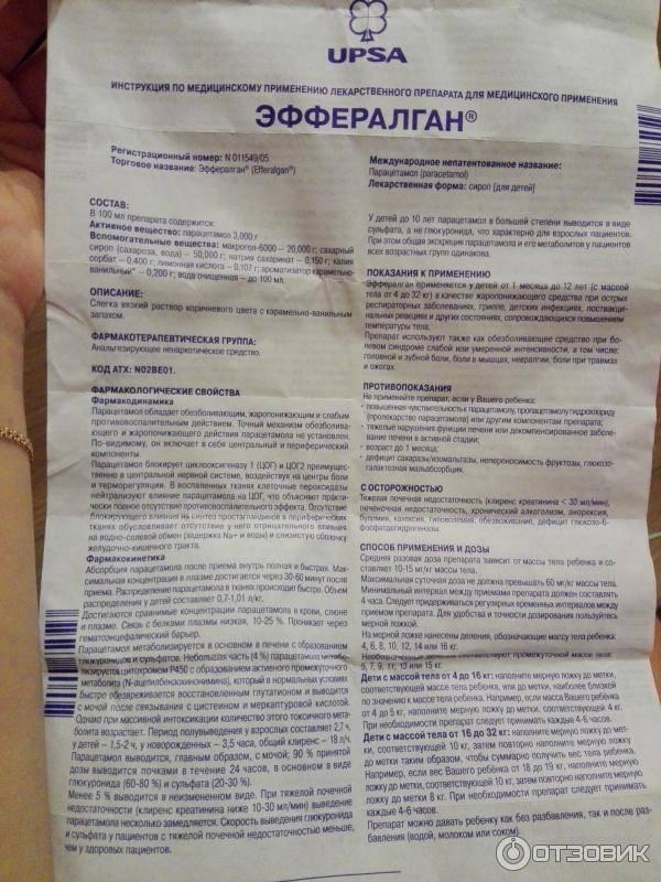 Эффералган (свечи, 10 (12) шт, 150 мг) - цена, купить онлайн в санкт-петербурге, описание, заказать с доставкой в аптеку - все аптеки