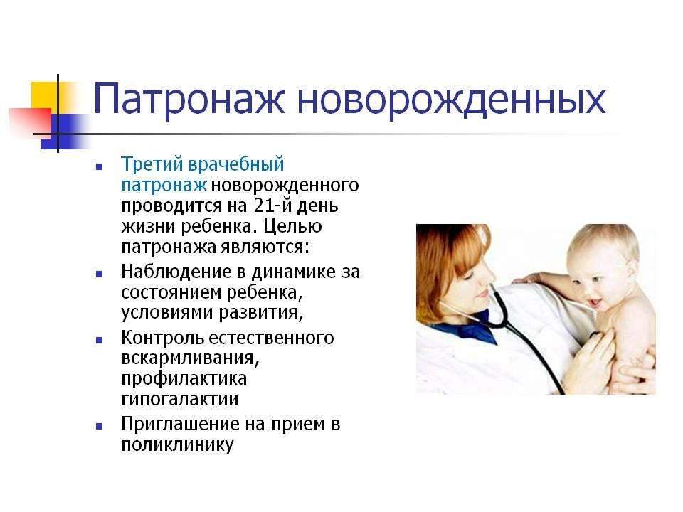 После выписки из роддома когда приходит педиатр и как проходит осмотр младенца
