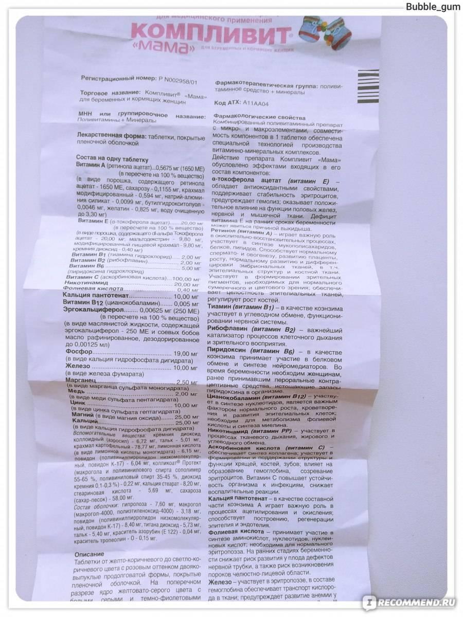 Компливит «мама» для беременных и кормящих женщин таблетки — инструкция по применению   справочник лекарственных препаратов medum.ru