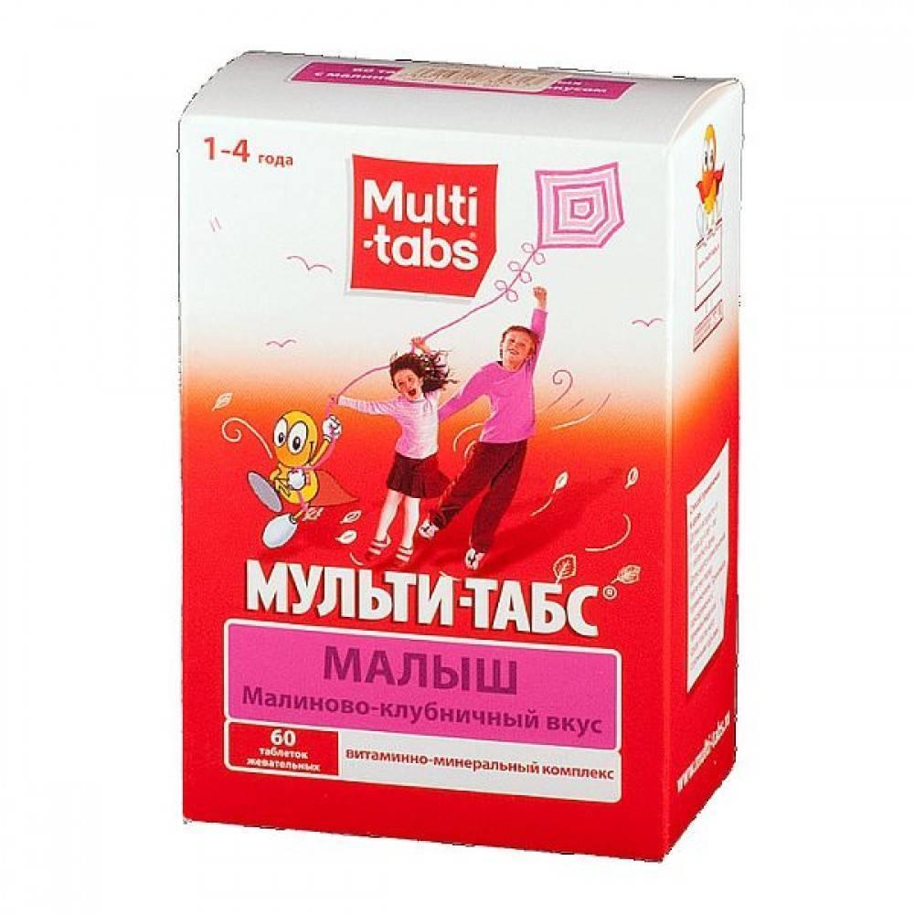 Мульти-табс® малыш (multi-tabs® kid)
