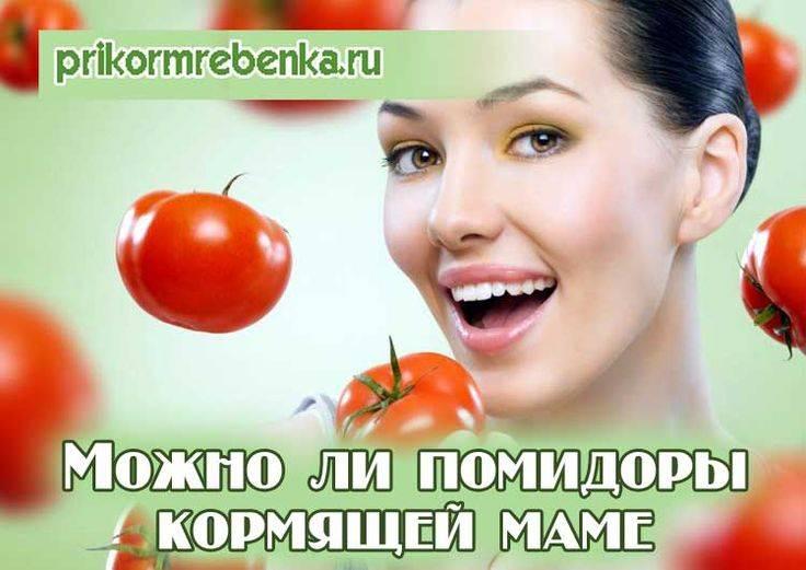 Можно ли есть помидоры свежие, соленые, тушеные) кормящей маме