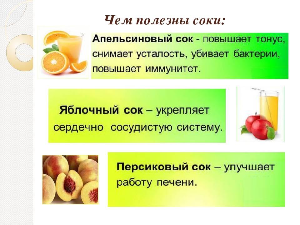Овощные соки: польза, вред, рецепты приготовления | food and health