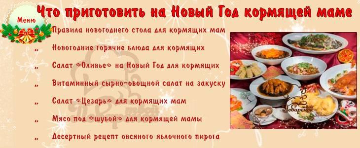 Меню на Новый год при грудном вскармливании: рецепты праздничных блюд для кормящей мамы