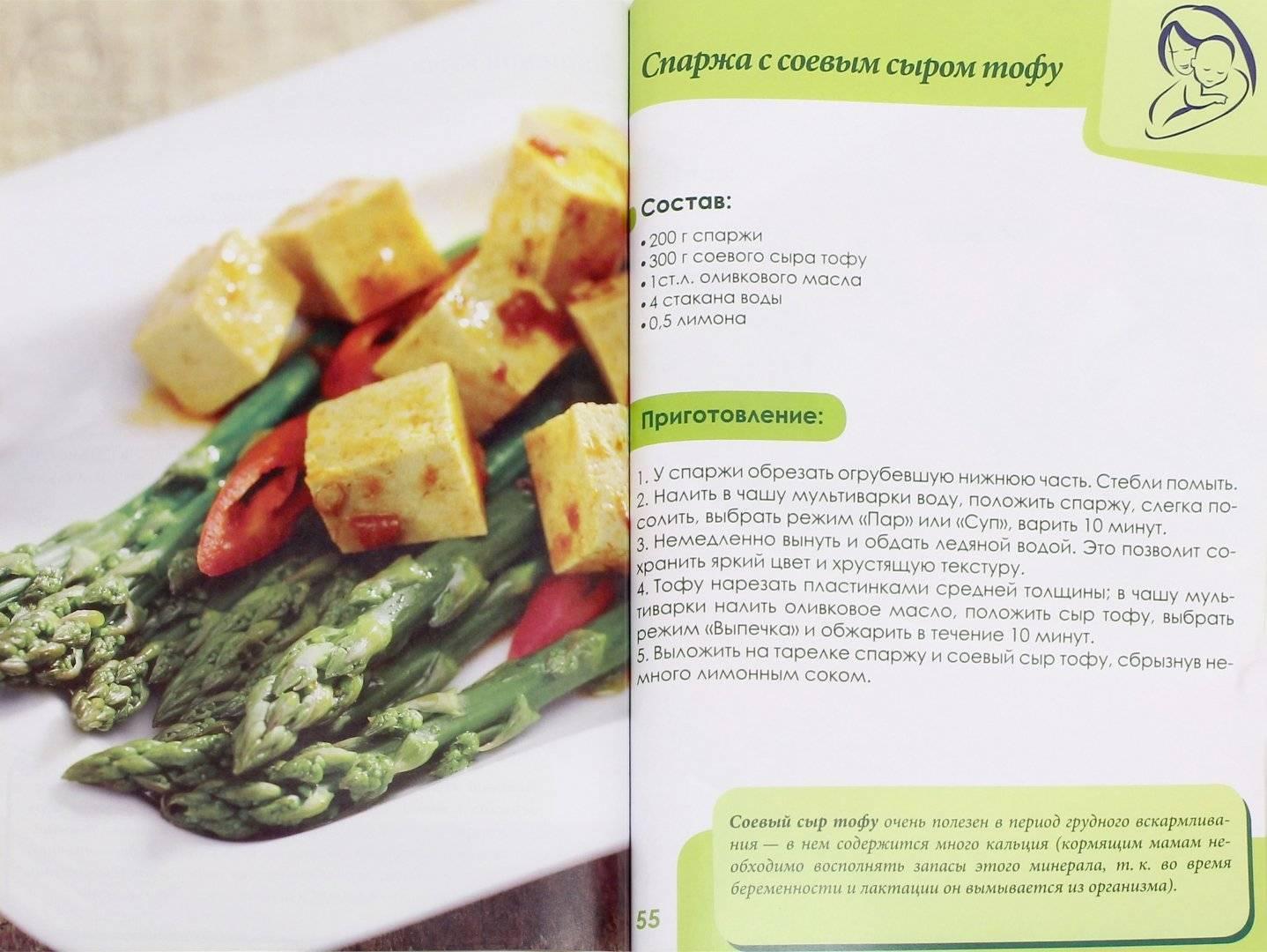 Меню кормящей мамы: вкусные и полезные рецепты