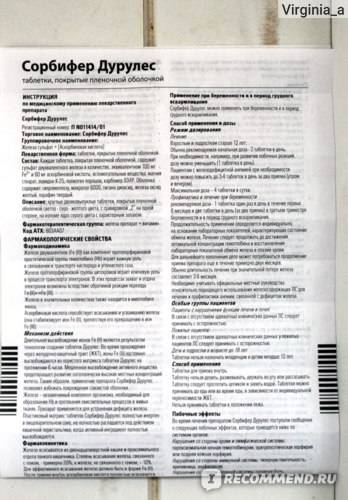 Сорбіфер дурулес інструкція ua/0498/01/01 (8755)