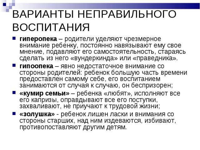 Гиперопека: депрессия - причины возникновения = психоаналитик.ру = гиперопека матери приводит к формированию садистичного супер-эго у ребенка, фобиям, нарциссическим нарушениям личности и депрессии