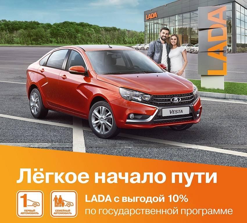 """Госпрограмма """"семейный автомобиль"""" в 2019 году: условия, перечень автомобилей, порядок оформления, необходимые документы"""