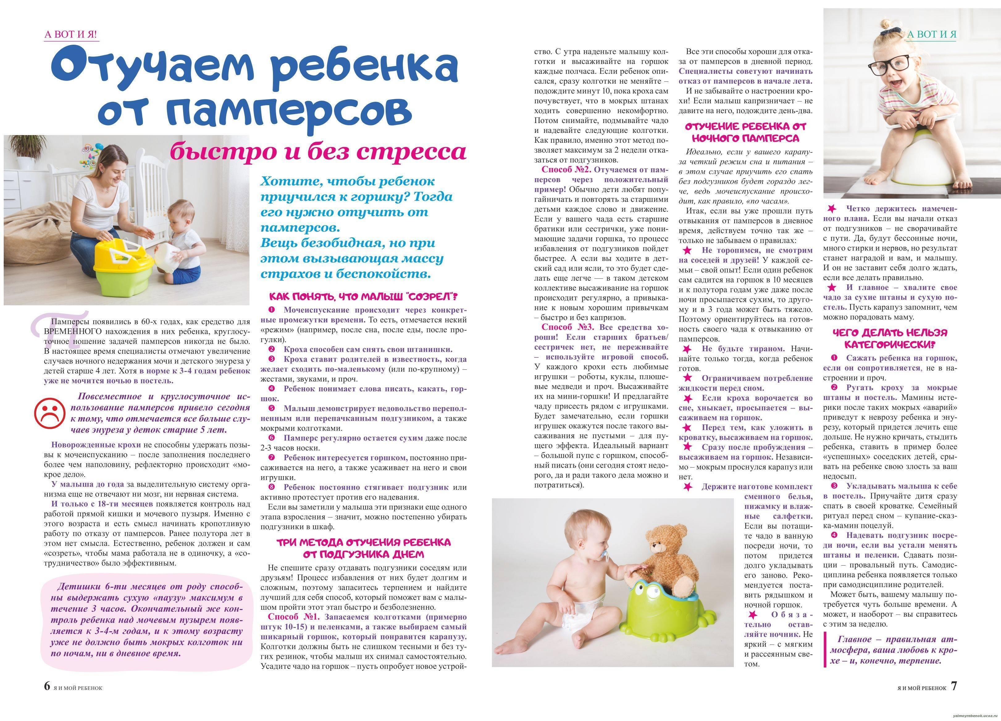 Учим ребенка двух-трех лет не писать в постель ночью