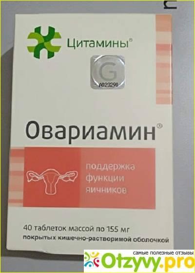Овариамин: описание, инструкция, цена | аптечная справочная ваше лекарство