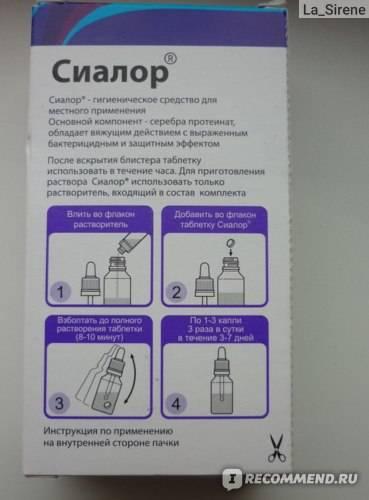 Сиалор рино инструкция по применению