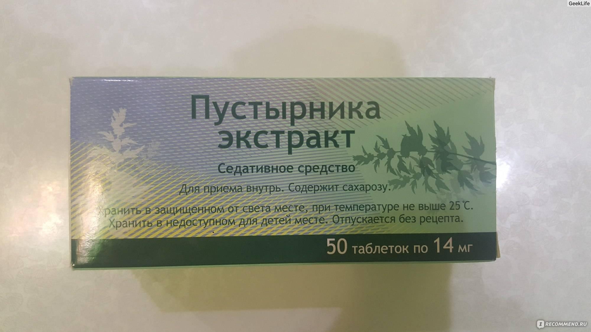 Обезболивающее для беременных