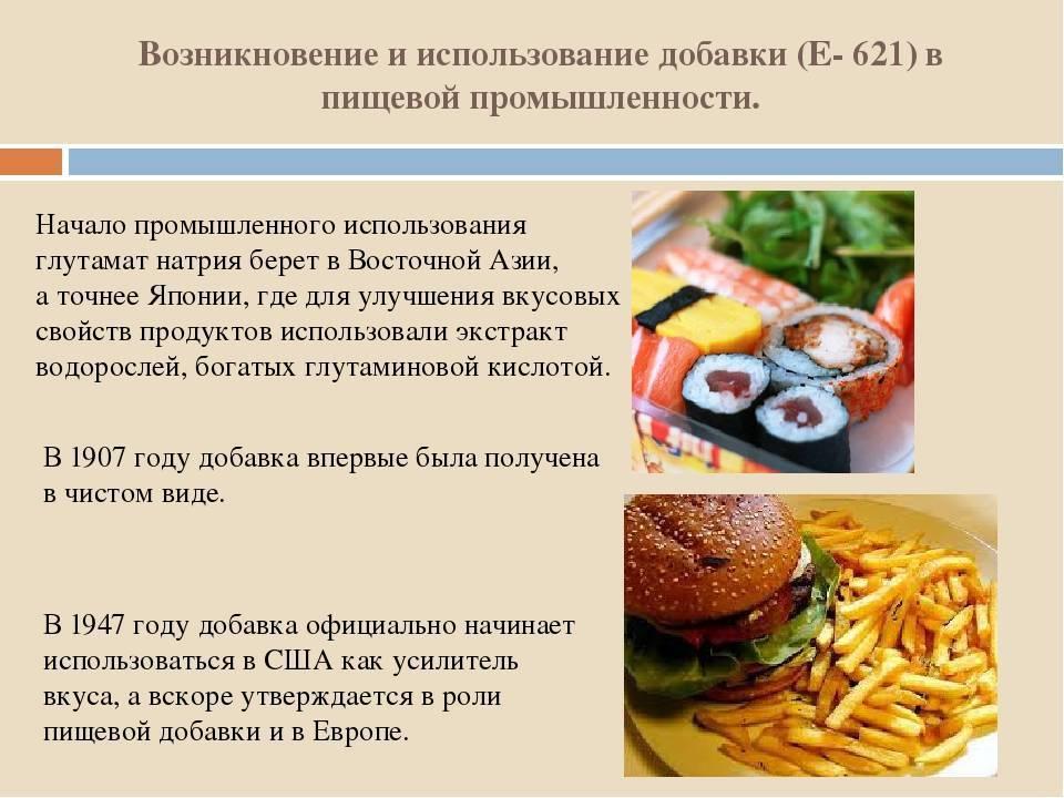 Глутамат натрия (е621): польза и вред | food and health