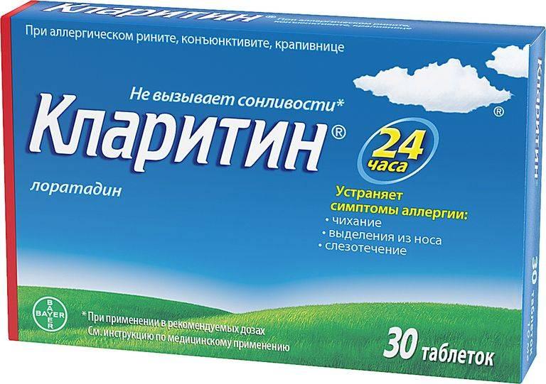Кларитин® (claritin®)