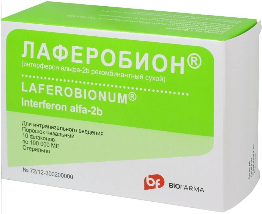 Лаферобион лиофилизат для: инструкция, отзывы, аналоги, цена в аптеках - медицинский портал medcentre24.ru