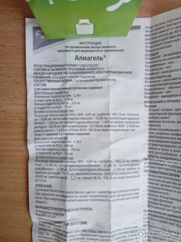 Альмагель при грудном вскармливании: описание, особенности применения