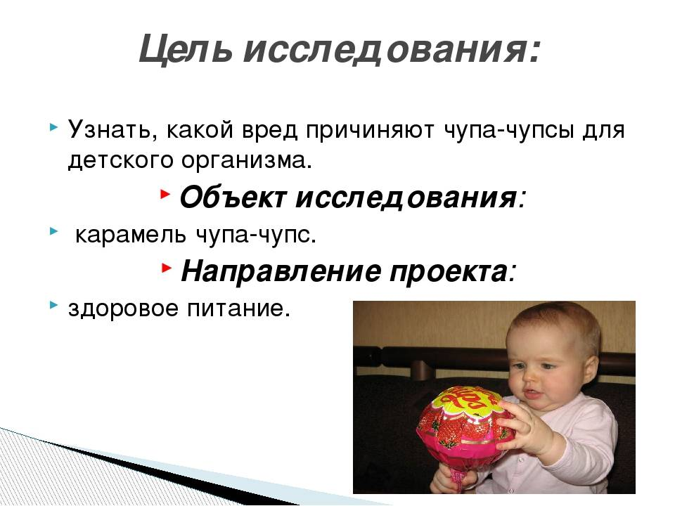 Чупа-чупс вместо соски. врач о том, откуда у детей болезни и лишний вес   здоровье ребенка   здоровье
