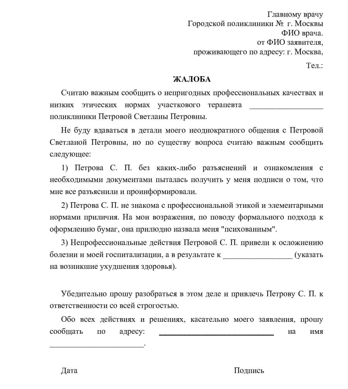 Горячая линия департамента здравоохранения москвы