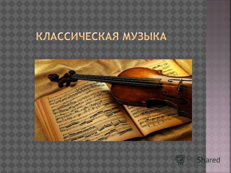 Музыка и воспитание детей: что происходит при занятиях музыкой?