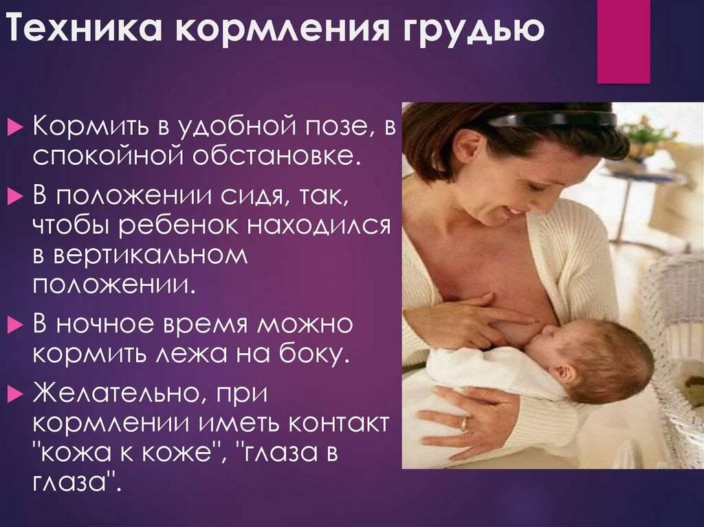Неправильный захват и сосание груди ребенком | lovi