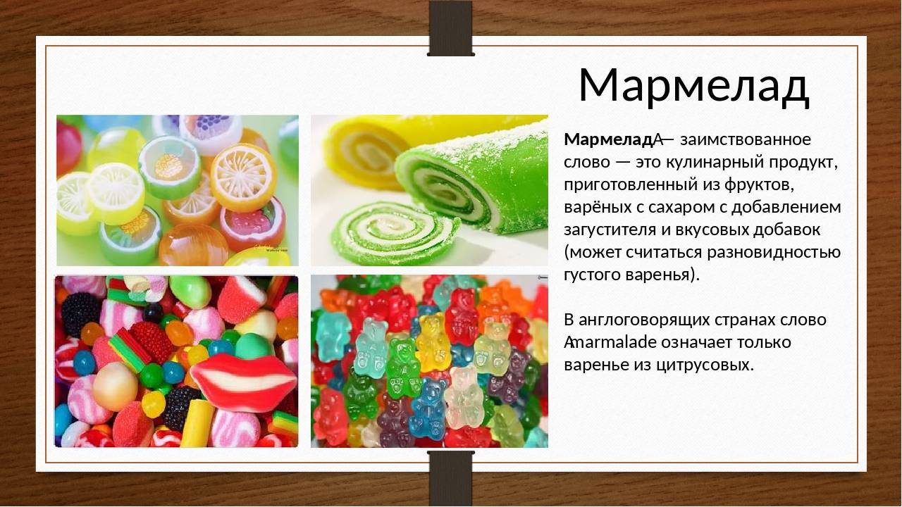 Мармелад в домашних условиях: рецепт с фото пошаговый