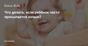 Ребенок просыпается ночью с истерикой и плачет: причины