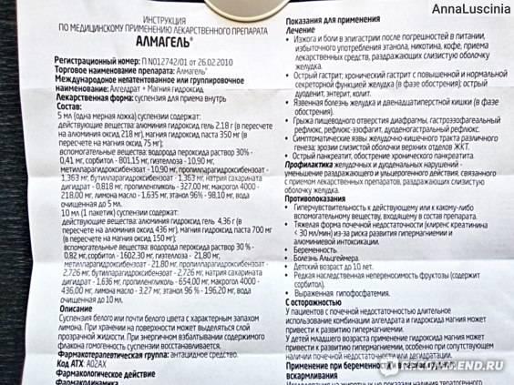 Альмагель при гастрите : инструкция по применению   компетентно о здоровье на ilive