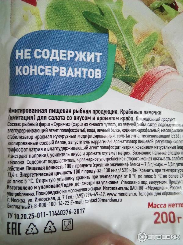 Крабовый салат при гв