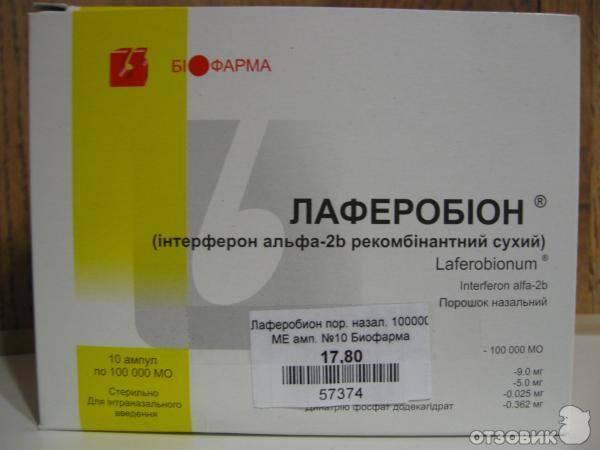 Капли в нос лаферобион для детей и взрослых: как разводить и закапывать, аналоги препарата