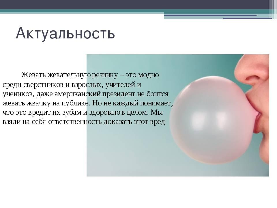 Жвачка при гв: можно ли жевать резинку при грудном вскармливании новорожденного, зачем это делать, какую выбрать, чем заменить, а также состав продукта, польза и вред