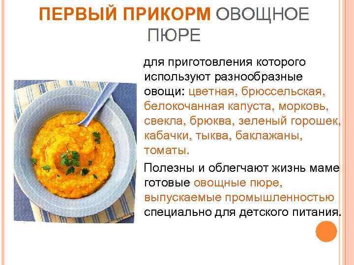 Фруктовое пюре для первого прикорма своими руками: рецепт