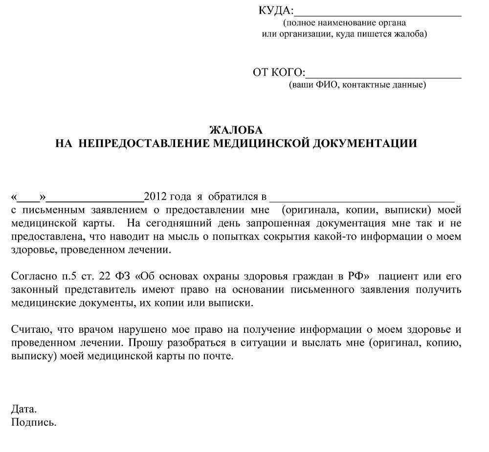 Министерство здравоохранения москвы горячая линия телефон жалобы, куда жаловаться на больницу москва горячая линия.