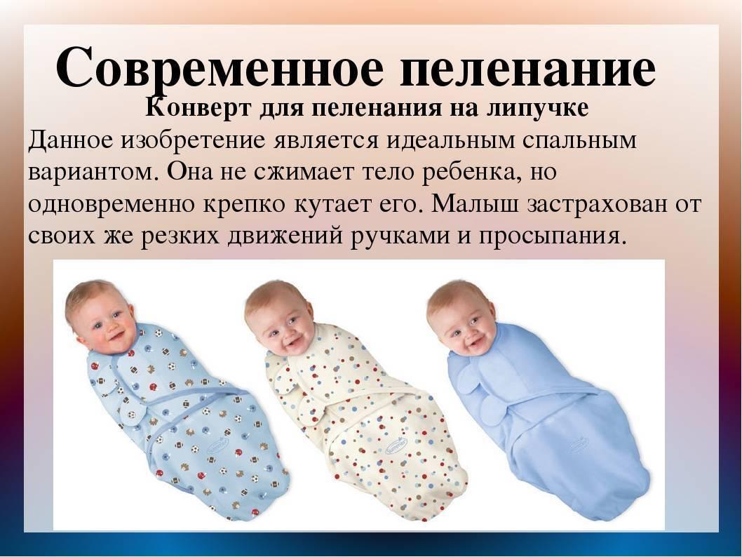 Нужно ли пеленать новорожденного: за и против