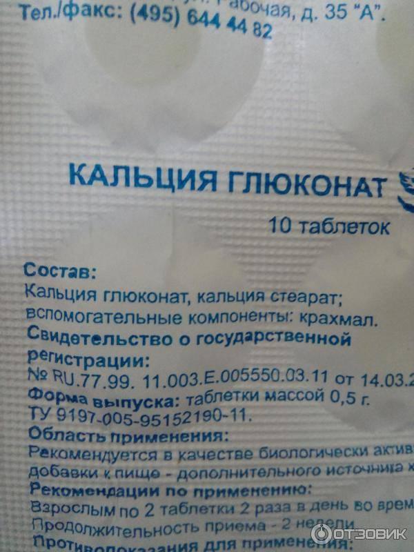 Эффективен ли кальций при аллергии? : инструкция по применению | компетентно о здоровье на ilive