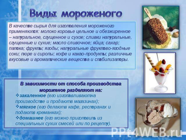 Мороженое для кормящей мамы: правила употребления