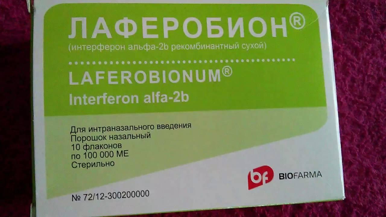 Лаферобион: состав, показания, дозировка, побочные эффекты
