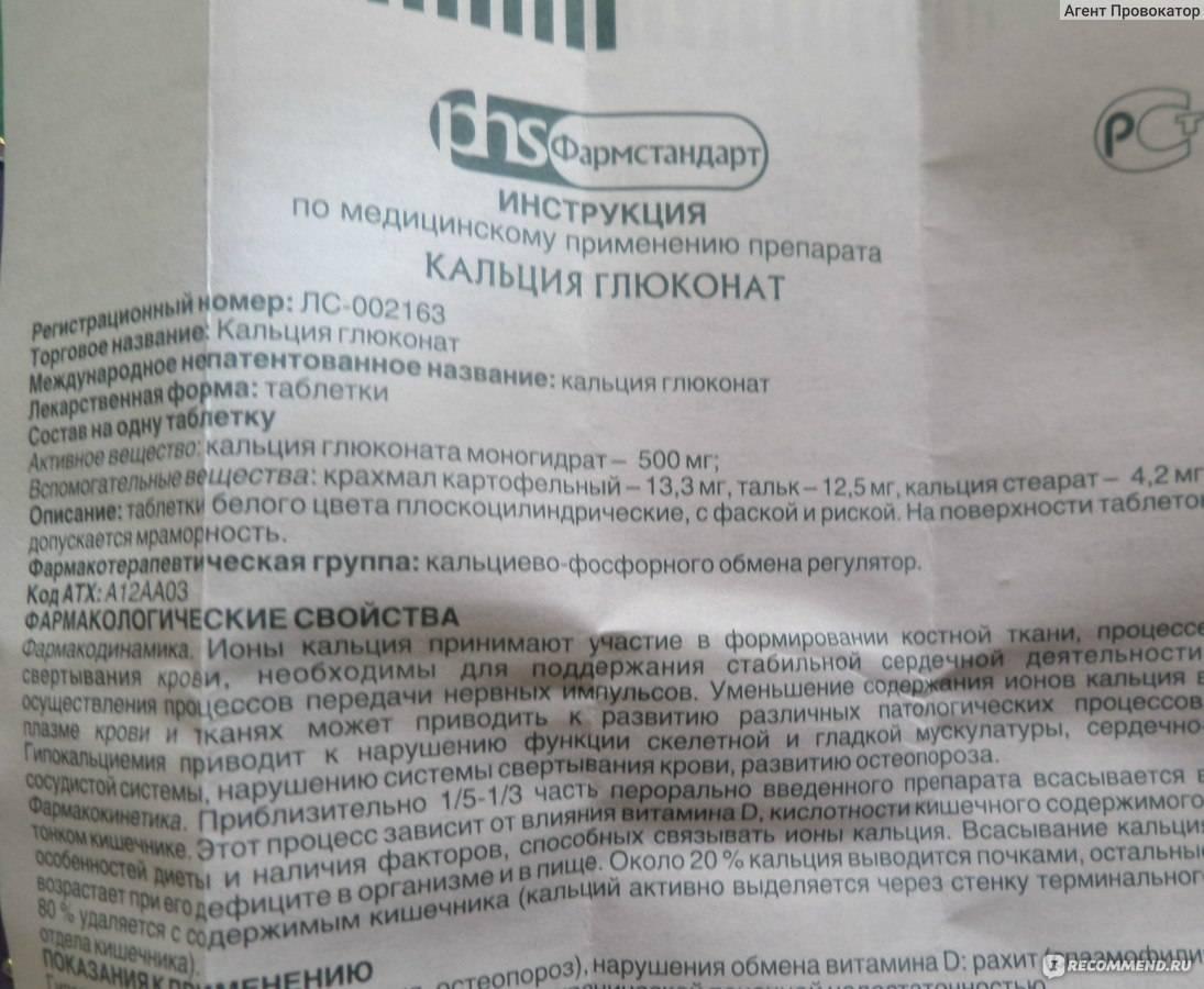 Глюконат кальция для детей — отзывы комаровского: показания, противопоказания, побочные действия, дозировка