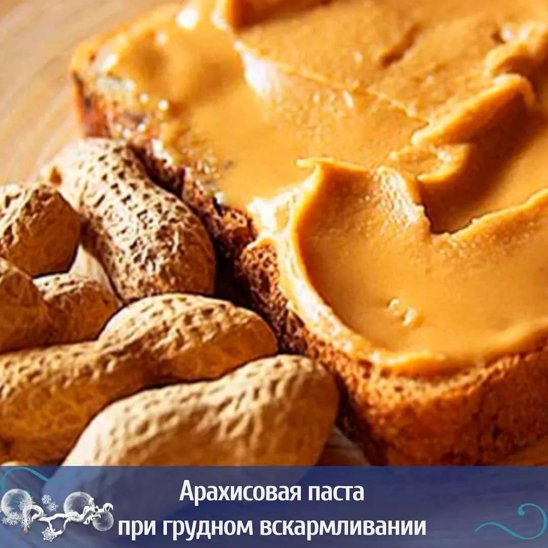 Можно ли арахисовую пасту при грудном вскармливании