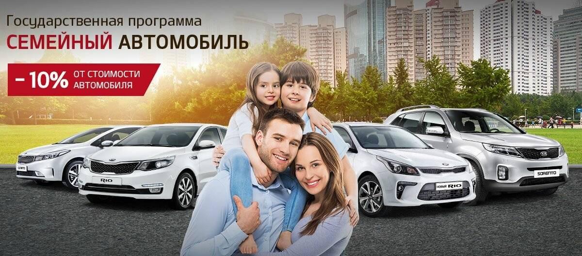 Госпрограмма семейный автомобиль 2017-2021: условия и как оформить