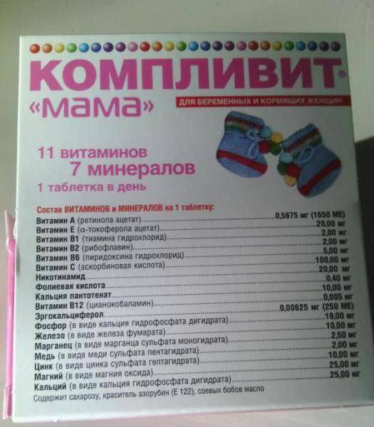 """Компливит® """"мама"""" для беременных и кормящих женщин"""