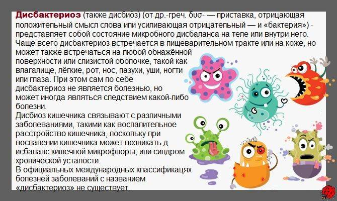 Кишечная инфекция у новорожденного