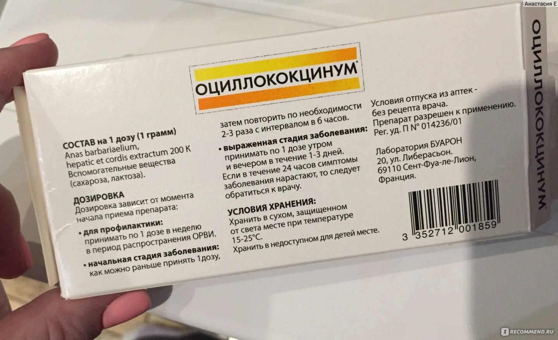 Можно ли Оциллококцинум кормящей маме